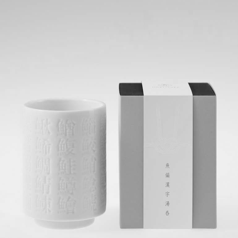 安値 彫付 HORITSUKE 業界No.1 魚偏漢字 湯呑 グロス マット 2種類 白い陶磁器