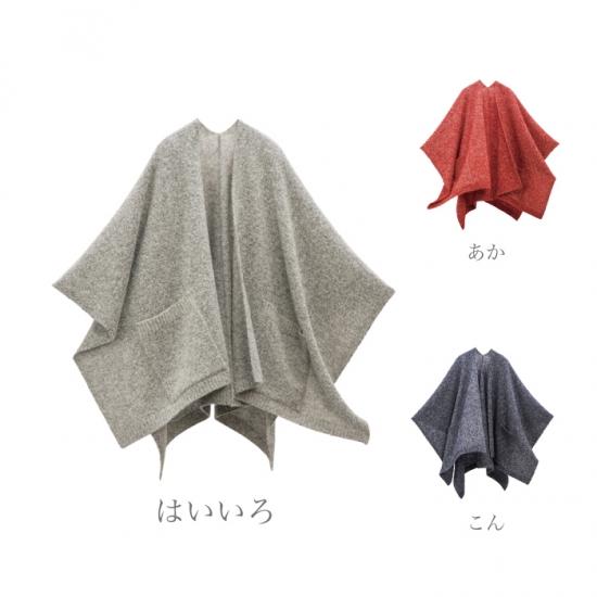 mino おうちmino tate-S ぽっけ 羽織るタイプのポンチョ