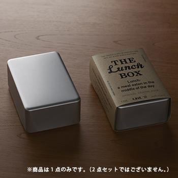 THE LUNCH BOX ザ ランチボックス シンプル アルミ製 ベーシック 買収 弁当箱 オンライン限定商品
