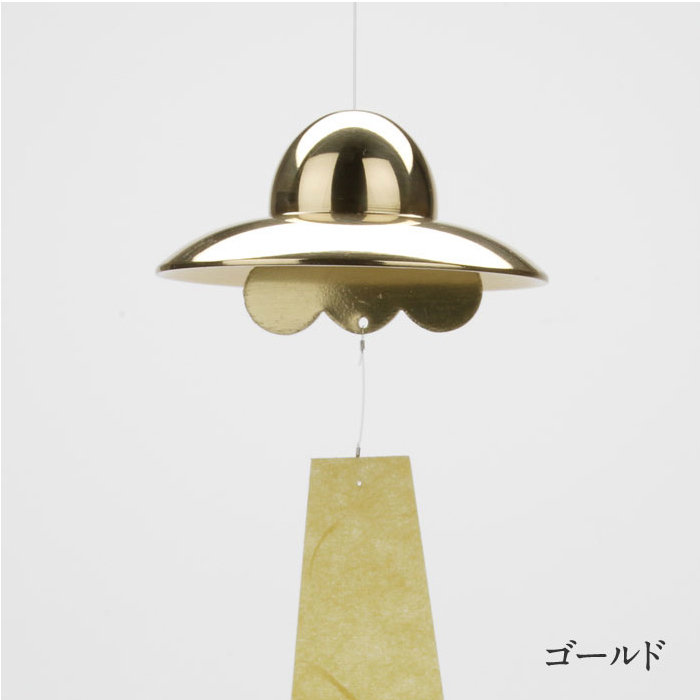 富山県高岡市の伝統産業である 最安値挑戦 鋳物 の技術により製作され 価格交渉OK送料無料 真鍮ならではの澄みきった音色を楽しむことができます 能作 NOUSAKU ゴールド e00074 日本製の真鍮でできた風鈴 UFO ニッケル