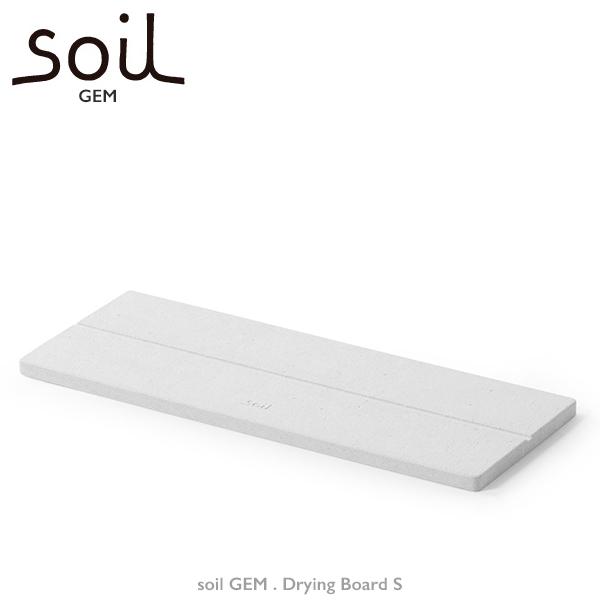 土壤干燥,创业板 S-宝石系列干燥板 (特约记者) s / 05P28Sep16