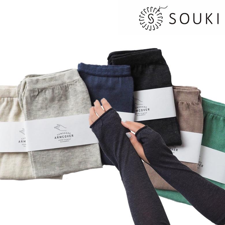 綿のひんやりUV アームカバー ショート 捧呈 SOUKI 紫外線対策 UVカット 日焼け対策 国際ブランド 日本製