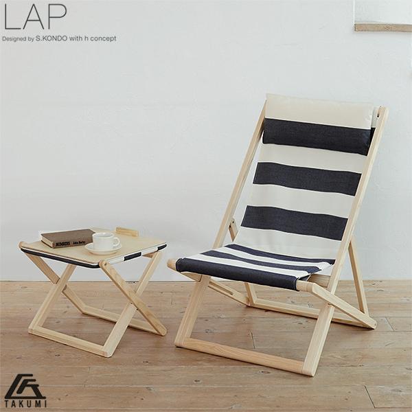 【50%】【1点限り】SALE セール 【 匠工芸 - TAKUMI KOUGEI 】 LAP CHAIR ラップチェア (折り畳み椅子) リクライニング ビーチチェア オットマン付き