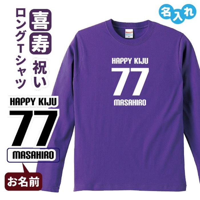 喜寿 プレゼント 喜寿のお祝い 誕生日プレゼント 77歳 おもしろ 父 母 誕生日 贈り物 Tシャツ HAPPY 女性 KIJU 喜寿祝い 長袖 男性 名入れ無料 海外並行輸入正規品
