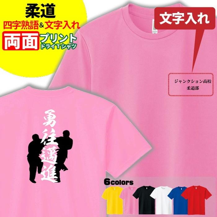 柔道 チーム クラブ 名前 プレゼント 部活 サークル オリジナル 名入れ無料 レディース Tシャツ メンズ 信憑 ドライ 中古 四字熟語