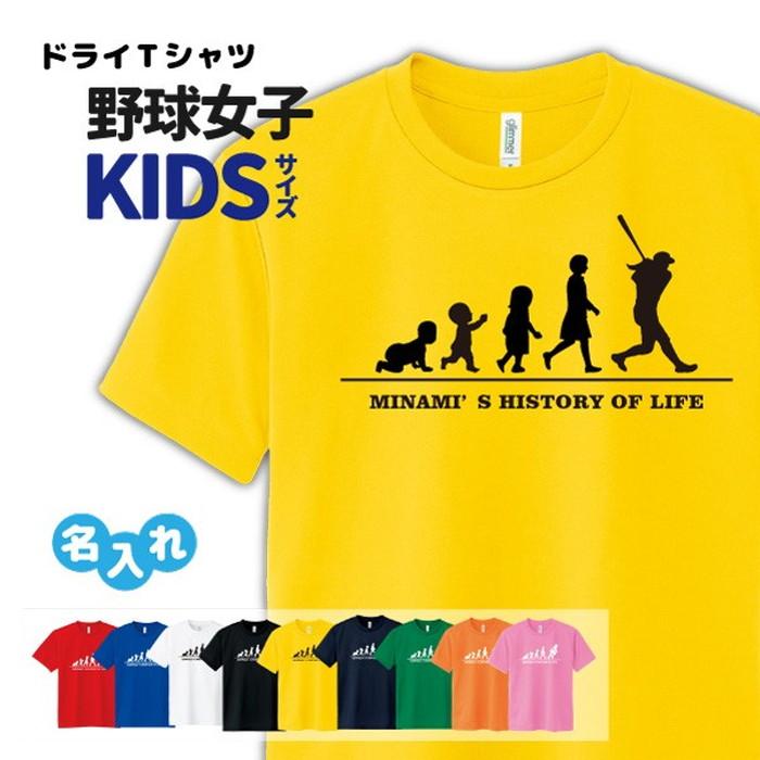 野球 女の子 女子 子供 子ども 名前 プレゼント 部活 Tシャツ ドライ K クラブ 新作送料無料 ジュニア 2020 新作 チーム サークル ベースボール キッズ HOL 名入れ無料