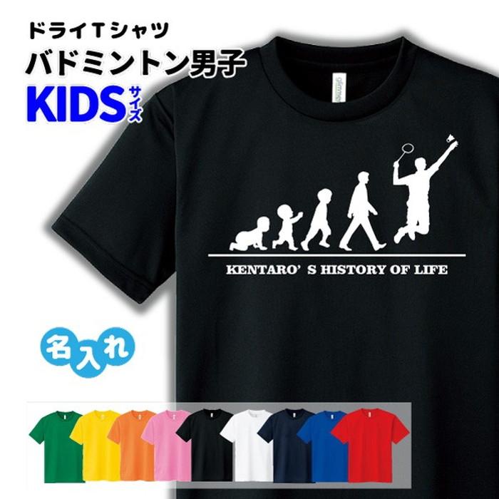 人気 バドミントン 子供 子ども 安い 部活 男の子 プレゼント Tシャツ ドライ キッズ ジュニア HOL 男子 オリジナル チーム 男 K 名入れ無料 サークル クラブ