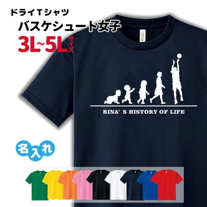 バスケットボール 大きいサイズ 部活 ブランド激安セール会場 チーム 女の子 プレゼント バスケ Tシャツ ドライ 3L HOL 4L 未使用 B 女 クラブ 名入れ無料 サークル 5L 女子 シュート