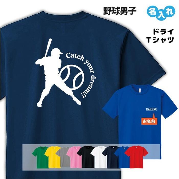 野球 チーム クラブ 名前 プレゼント 格安激安 部活 新発売 サークル Tシャツ ドライ CYD ベースボール レディース 入部 メンズ 名入れ無料 入学 オリジナル