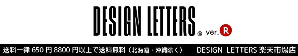 DESIGN LETTERS 楽天市場店:DESIGN LETTERS(デザインレターズ)楽天市場公式ショップ