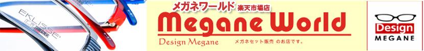 メガネワールド楽天市場店:激安メガネ通販!デザイン性の高いメガネセットを 2,980円から販売中
