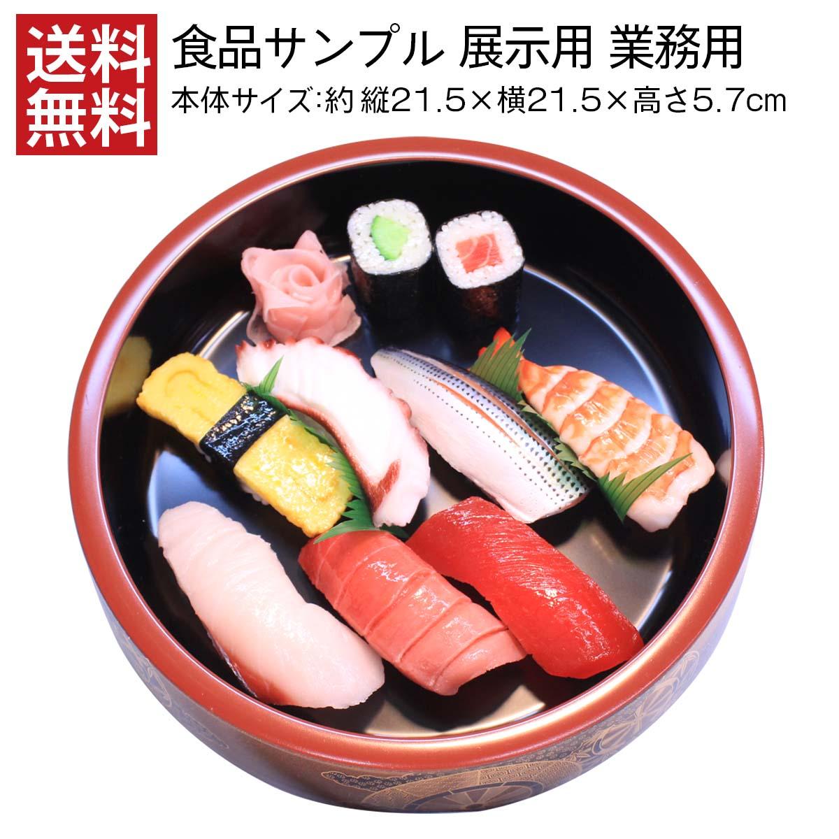 【送料無料】食品サンプル 展示用 寿司桶1人前 業務用 オブジェ 居酒屋 景品 雑貨 置物 店舗用品 日本製