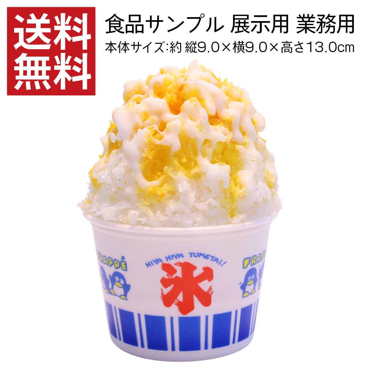 【送料無料】食品サンプル 展示用 かき氷 レモンミルク味 オブジェ インテリア 屋台 置物