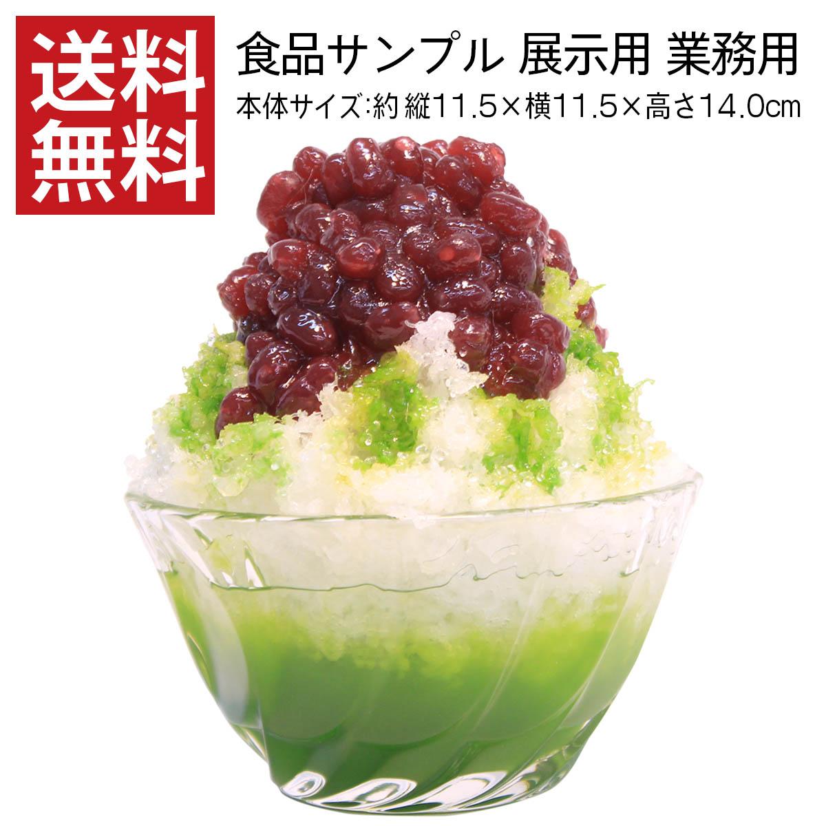 【送料無料】食品サンプル 展示用 かき氷 宇治金時味 ガラス器 オブジェ インテリア 屋台 置物