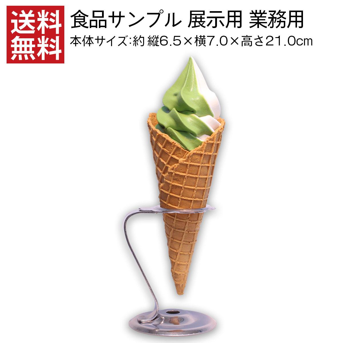 【送料無料】食品サンプル 展示用 抹茶ミックスソフトMサイズ スタンド付 ワッフルコーン インテリア オブジェ 店頭用ディスプレイ ソフトクリーム アイスクリーム