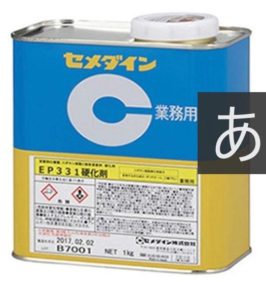 CEMEDINE セメダイン EP331 硬化剤 1kg 缶 AP-085 | 低粘度 2液混合反応型エポキシ樹脂系接着剤 硬化剤 ポリチオール 淡黄色半透明