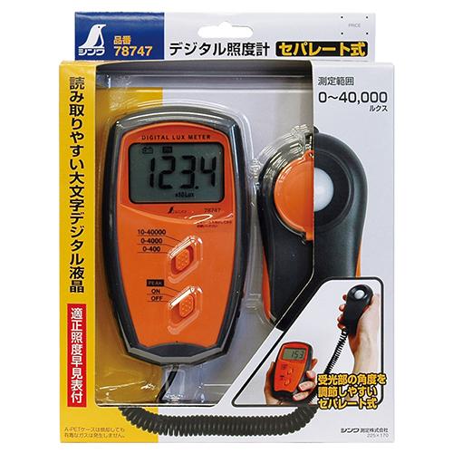 シンワ デジタル照度計 78747