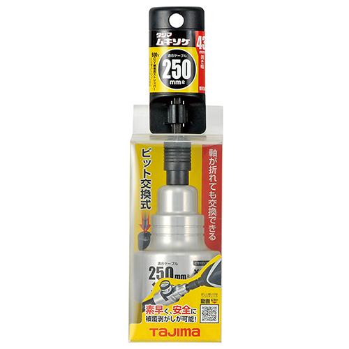 タジマ ムキソケ250クリアケース DK-MS250CL