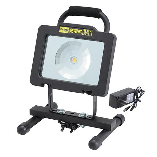 CASTER 充電式LED投光器 CLPー1500LRB