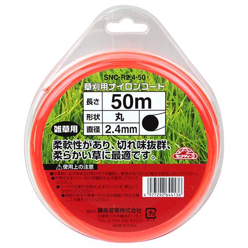 園芸機器 刈払機のナイロンコードSNCーR2.4ー50 チップソーでは作業しにくい場所 特価品コーナー☆ 狭い場所での草刈作業に最適です 大幅にプライスダウン セフティー3 SNCーR2.4ー50 草刈り用ナイロンコードー丸
