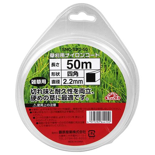 定番キャンバス 園芸機器 刈払機のナイロンコードSNCーS2.2ー50 チップソーでは作業しにくい場所 狭い場所での草刈作業に最適です セフティー3 草刈り用ナイロンコードー四角 SNCーS2.2ー50 引き出物