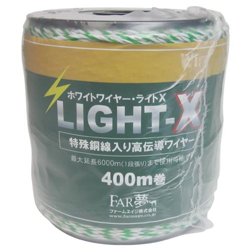 FAR夢 ホワイトワイヤーライトX 400M