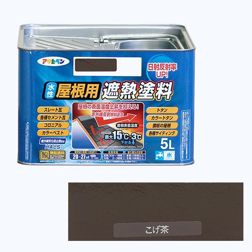 アサヒペン 水性屋根用遮熱塗料ー5L 5Lーコゲチャ