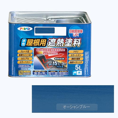 アサヒペン 水性屋根用遮熱塗料ー5L 5Lーオーシャンブルー
