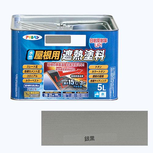アサヒペン 水性屋根用遮熱塗料ー5L 5Lーギンクロ