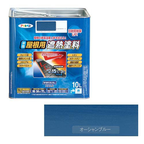 アサヒペン 水性屋根用遮熱塗料ー10L 10Lーオーシャンブルー