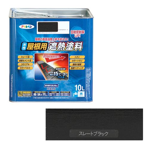 アサヒペン 水性屋根用遮熱塗料ー10L 10Lースレートブラック