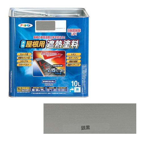 アサヒペン 水性屋根用遮熱塗料ー10L 10Lーギンクロ