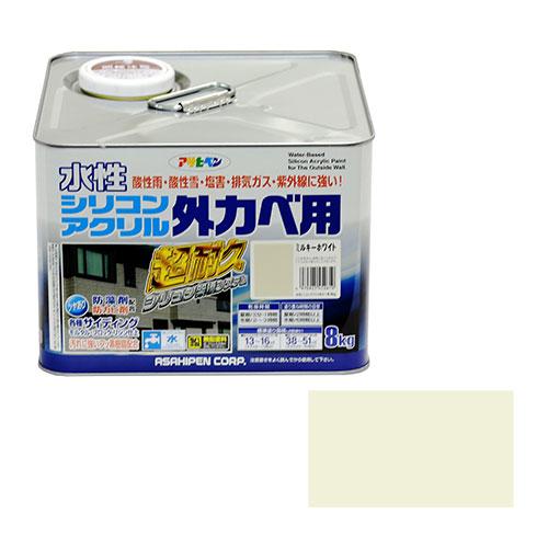 アサヒペン 水性シリコンアクリル外カベ用 8KGーミルキーホワイト