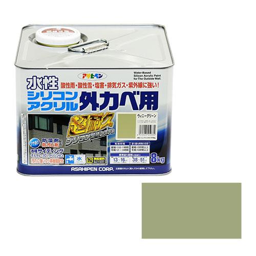 アサヒペン 水性シリコンアクリル外カベ用 8KGーウィニーグリーン