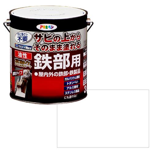 アサヒペン 油性 高耐久鉄部用 3Lーシロ