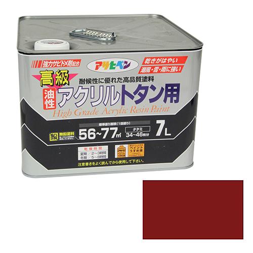 アサヒペン 油性高級アクリルトタン用 7Lサビイロ