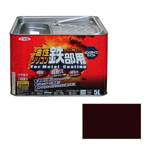 アサヒペン 油性シリコン鉄部用 5Lーコゲチャ