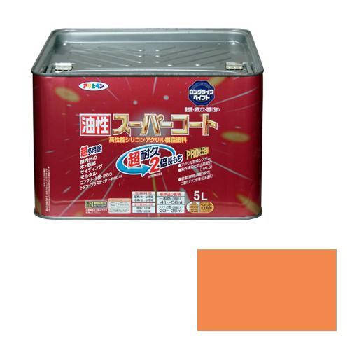 アサヒペン 油性スーパーコート 5Lーラフィネオレンジ