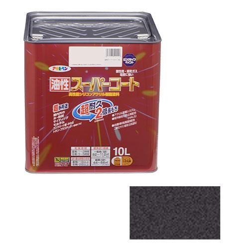 アサヒペン 油性スーパーコート 10Lーギンクロ