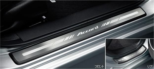 HONDA ホンダ Accord アコード ホンダ純正 サイドステップガーニッシュLEDイルミなし フロント/リア 左右4枚セット【 2011.2~次モデル】