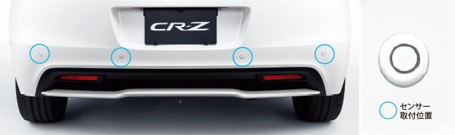 HONDA ホンダ CR-Z ホンダ純正 リアコーナーセンサー/バックソナー(4センサー) 【 2014.4~次モデル】