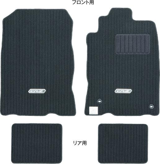 HONDA ホンダ CR-Z ホンダ純正 フロアカーペットマット スタンダード(ブラック/フロント・リアセット) 【 2015.8~次モデル】
