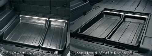 HONDA ホンダ FREED Spike フリード スパイク ホンダ純正 システムカーゴトレイ 縁高タイプ(ブラック)/Hybrid、Hybrid・ジャストセレクション用【 2014.4~次モデル】