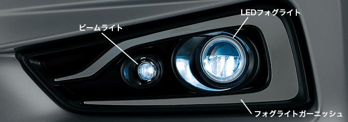 HONDA ホンダ GRACE グレイス ホンダ純正 LEDフォグライト+ビームライト+フォグライトガーニッシュ 2015.6~次モデル