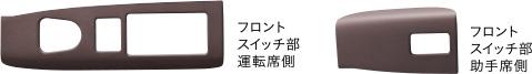 HONDA ホンダ 純正 NBOX N-BOX エヌボックス インテリアパネル(フロントドアハンドル部・リアドアライニング部・フロントスイッチ部:各2枚/ブラウン) 2014.10~次モデル