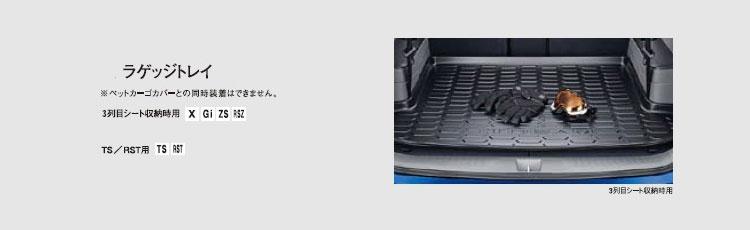 HONDA ホンダ STREAM ストリーム ホンダ純正 ラゲッジトレイ(3列目シート収納時用)【 2010.4~2012.3】