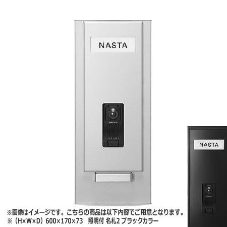 NASTA ナスタ インターホンパネル KS-NPC780S シリーズ H×W×D 600×170×73 ブラック 照明付 名札2枚 KS-NPC780S-6017-L-N2-BK | インターホン パネル 新築 マンション アパート DIY 住宅 外壁 壁付 用品 現場 建築 おしゃれ シンプル