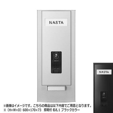 NASTA ナスタ インターホンパネル KS-NPC780S シリーズ H×W×D 600×170×73 ブラック 照明付 名札1枚付属 KS-NPC780S-6017-L-N-BK   インターホン パネル 新築 マンション アパート DIY 住宅 外壁 壁付 用品 現場 建築 おしゃれ シンプル