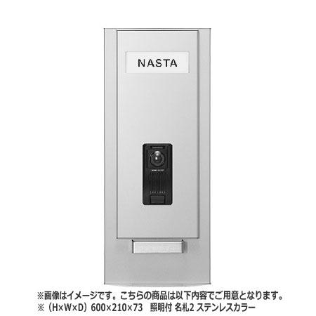 NASTA ナスタ インターホンパネル KS-NPC780S シリーズ H×W×D 600×210×73 ステンレスカラー 照明付 名札2枚 KS-NPC780S-6021-L-N2-ST | インターホン パネル 新築 マンション アパート DIY 住宅 外壁 壁付 用品 現場 建築 おしゃれ シンプル