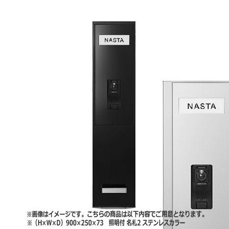 NASTA ナスタ インターホンパネル KS-NPC780S シリーズ H×W×D 900×250×73 ステンレスカラー 照明付 名札2枚 KS-NPC780S-9025-L-N2-ST   インターホン パネル 新築 マンション アパート DIY 住宅 外壁 壁付 用品 現場 建築 おしゃれ シンプル